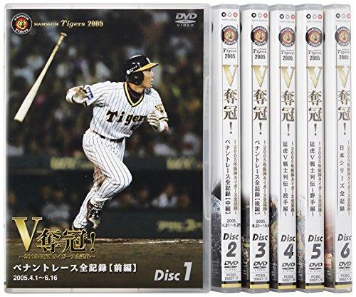 V奪還!~2005年阪神タイガース全記録~ [DVD]