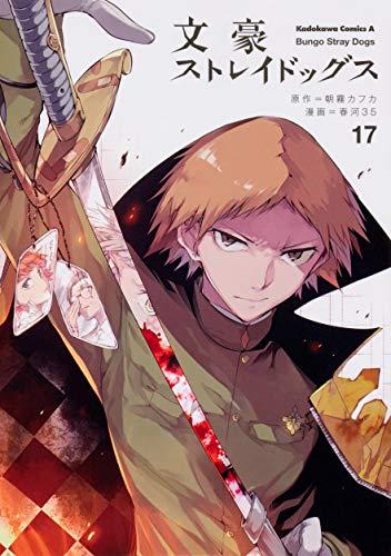 文豪ストレイドッグス (17) (角川コミックス・エース)の詳細を見る