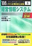 経営情報システムクイックマスター―中小企業診断士試験対策〈2008年版〉 (中小企業診断士試験クイックマスターシリーズ)