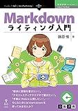 Markdownライティング入門 プレーンテキストで気楽に書こう! (技術書典シリーズ(NextPublishing))