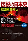 伝説の日本史 第3巻 戦国軍師列伝 (知恵の森文庫 t い 16-3) 画像