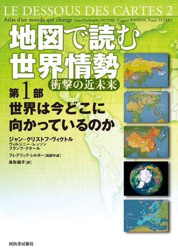 地図で読む世界情勢 衝撃の近未来 第1部