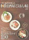 筋肉料理人の居酒屋ごはん帖 (e-MOOK)