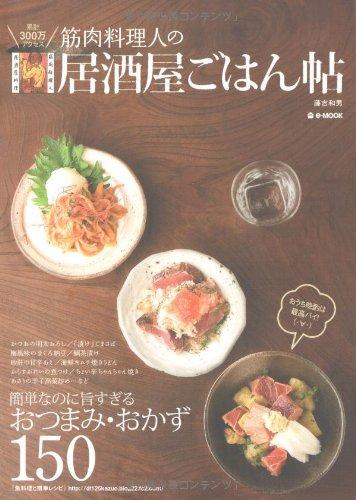 筋肉料理人の居酒屋ごはん帖 (e-MOOK)の詳細を見る
