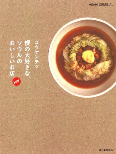 コウケンテツ 僕の大好きな、ソウルのおいしいお店 最新版 (アサヒオリジナル)の詳細を見る