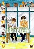 名探偵音野順の事件簿 3 (バーズコミックス)
