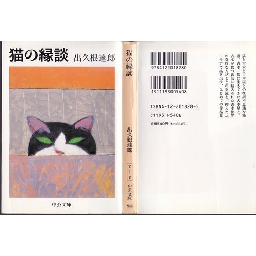 猫の縁談 (中公文庫)の詳細を見る