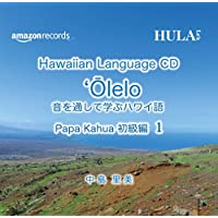 Hawaiian Language CD  Olelo 音を通して学ぶハワイ語 Papa Kahua 初級編  1
