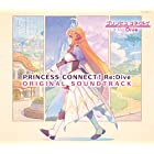【Amazon.co.jp限定】PRINCESS CONNECT! Re:Dive ORIGINAL SOUND TRACK(デカジャケ付)