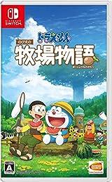 Switch用コラボ農場ゲーム「ドラえもん のび太の牧場物語」CM第1弾