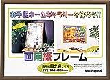 ナカバヤシ 画用紙フレーム 四ツ切サイズ セピア フ-GW-102-S