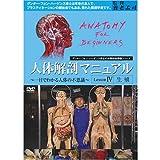 人体解剖マニュアル ~一目でわかる人体の不思議~ IV [生殖] [DVD]