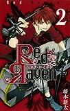 Red Raven(2) (ガンガンコミックス)