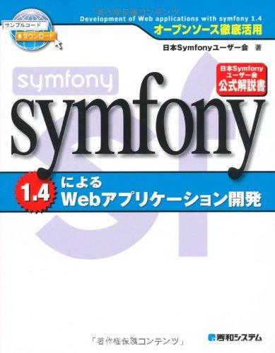 オープンソース徹底活用symfony1.4によるWebアプリケーション開発の詳細を見る