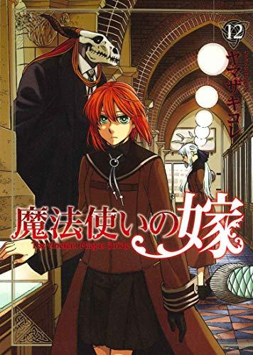 魔法使いの嫁 12 (BLADEコミックス)の詳細を見る