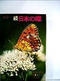 日本の蝶〈続〉―カラー (1972年) (山渓カラーガイド)