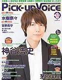 Pick-Up Voice (ピックアップヴォイス) 2012年 12月号 [雑誌]