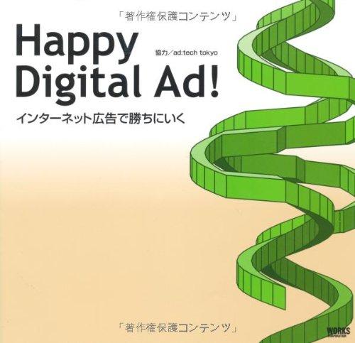 Happy Digital Ad!の詳細を見る