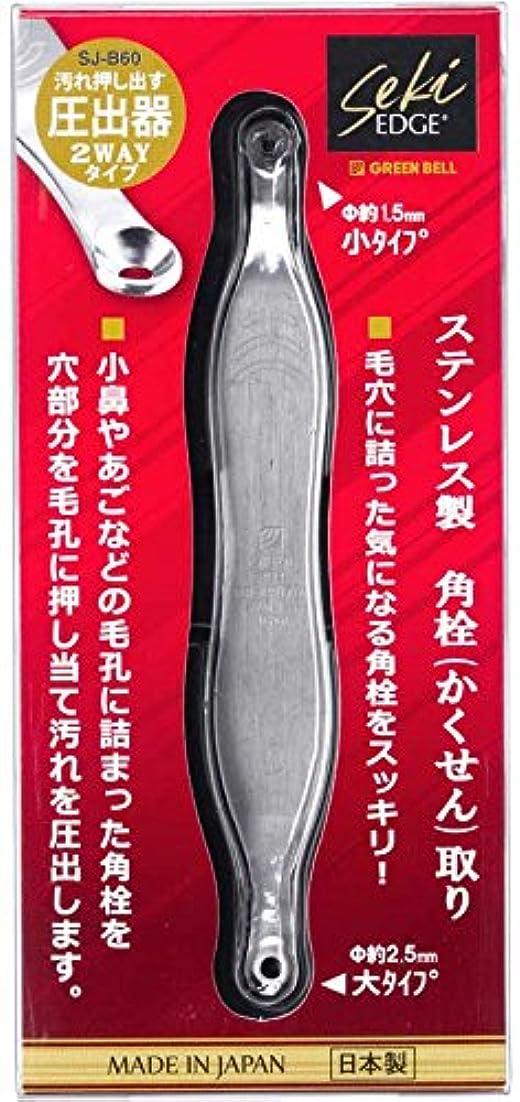 開いた輪郭ファシズム18-8ステンレス製角栓取り SJ-B60