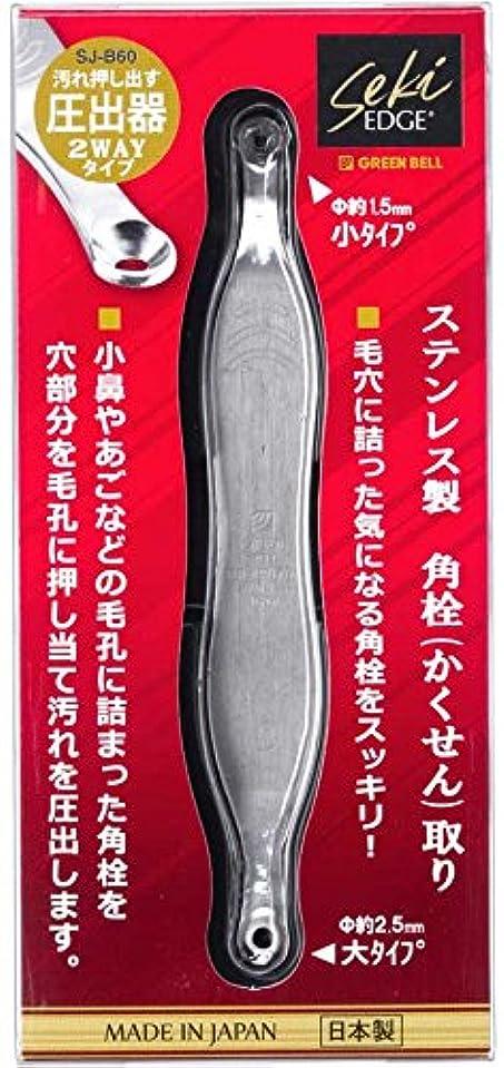 佐賀台風不幸18-8ステンレス製角栓取り SJ-B60
