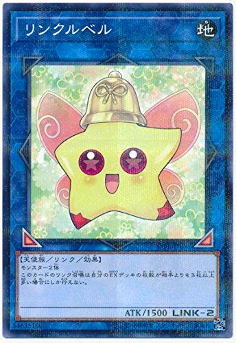 【シングルカード】17PR)リンクルベル/リンク/ノーマル(パラレル)/17PR-JP011