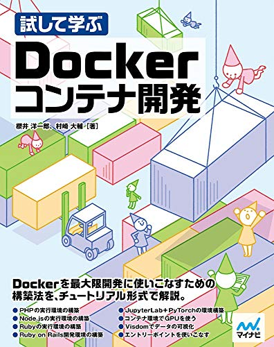 試して学ぶ Dockerコンテナ開発