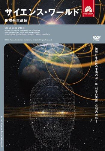 サイエンス・ワールド 地球外生命体 [DVD]