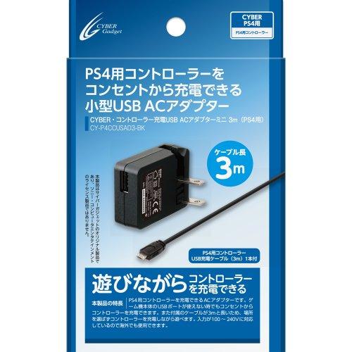 CYBER ・ コントローラー充電 USB ACアダプター ミニ ( PS4 用) 3m 【海外使用可能】