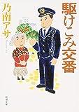 駆けこみ交番 (新潮文庫)