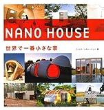 世界で一番小さな家 NANO HOUSE