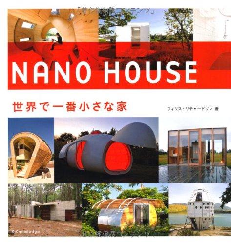 世界で一番小さな家 NANO HOUSEの詳細を見る