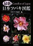 最新 日本ツバキ図鑑 画像