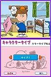 「SNOOPY DS/スヌーピー・ディーエス スヌーピーと仲間たちに会いにいこう!」の関連画像