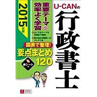 2015年版 U-CANの行政書士 図表で整理! 要点まとめ120 (ユーキャンの資格試験シリーズ)