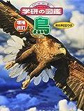 増補改訂版・鳥 (ニューワイド学研の図鑑) 画像