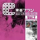 東亜プラン ARCADE SOUND DIGITAL COLLECTION Vol.2