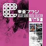 東亜プラン ARCADE SOUND DIGITAL COLLECTION Vol.2