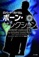 ボーン・サンクション (中巻) (ゴマ文庫)