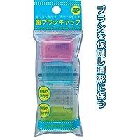 歯ブラシキャップ(4P) 【12個セット】 41-121 ds-1724217