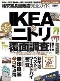 格安家具量販店完全ガイド (100%ムックシリーズ) 晋遊舎 9784863910775