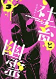 社畜と幽霊 3 (ヤングジャンプコミックス)