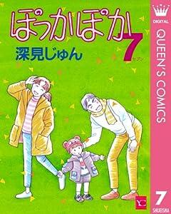 ぽっかぽか 7 (クイーンズコミックスDIGITAL)