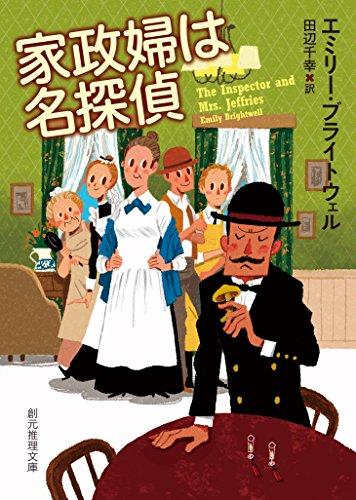 家政婦は名探偵 〈家政婦は名探偵〉 (創元推理文庫)の詳細を見る