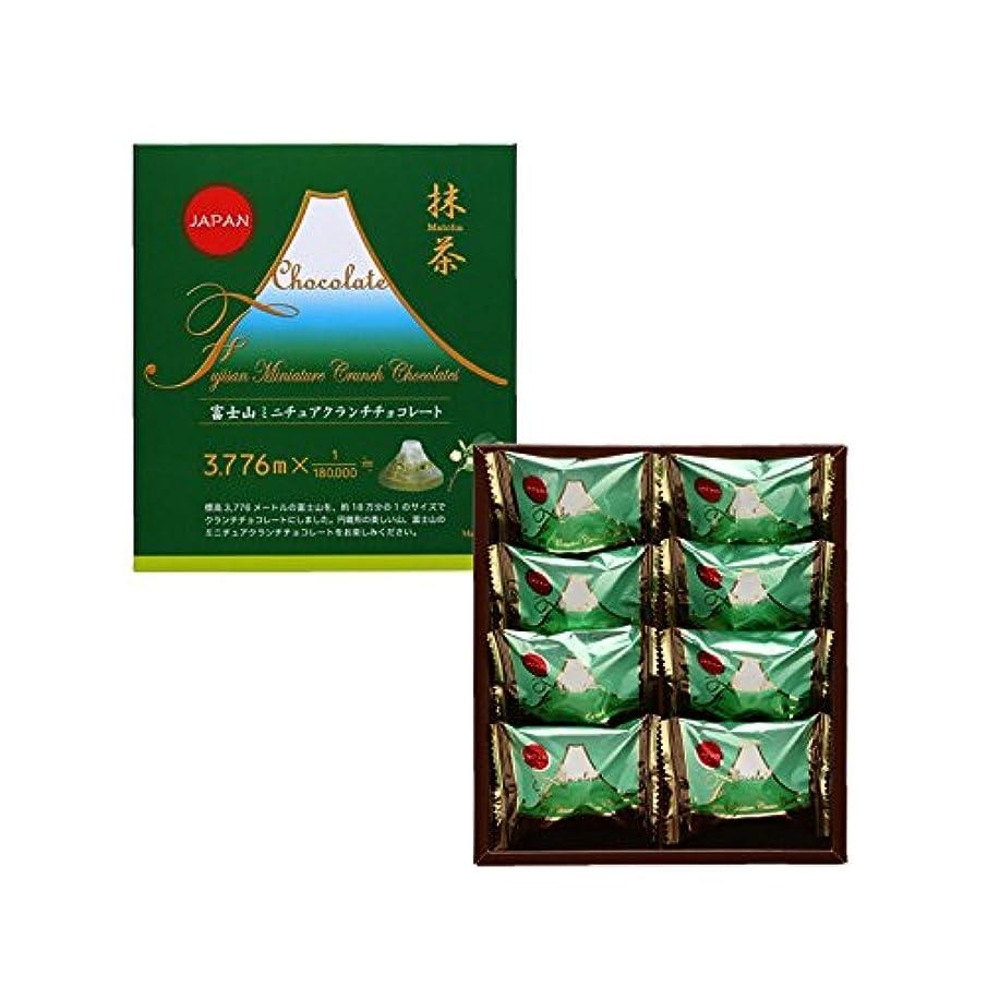 雇った水を飲む手数料メリーチョコレート 富士山ミニチュアクランチチョコレート(抹茶) 8個入