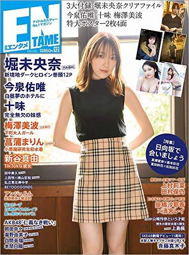 ENTAME(エンタメ) 2019年 12 月号 [雑誌]