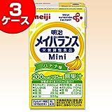 明治 メイバランスMini バナナ味(125ml×24本)×3ケースセット