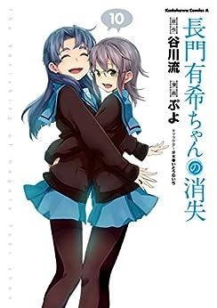 [ぷよ]の長門有希ちゃんの消失(10) (角川コミックス・エース)