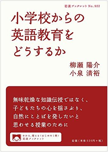 小学校からの英語教育をどうするか (岩波ブックレット)の詳細を見る