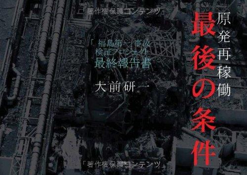 原発再稼働「最後の条件」: 「福島第一」事故検証プロジェクト 最終報告書の詳細を見る