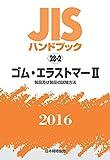 JISハンドブック ゴム・エラストマーII[製品及び製品の試験方法] 2016